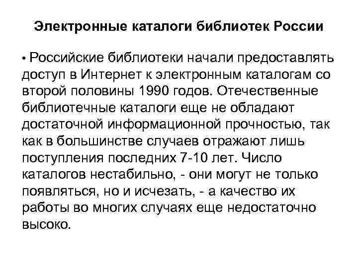 Электронные каталоги библиотек России • Российские библиотеки начали предоставлять доступ в Интернет к электронным