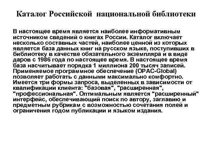 Каталог Российской национальной библиотеки В настоящее время является наиболее информативным источником сведений о книгах