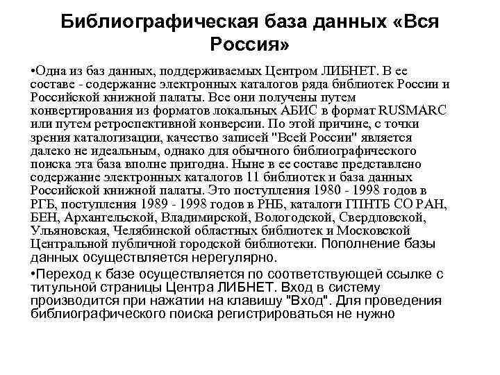 Библиографическая база данных «Вся Россия» • Одна из баз данных, поддерживаемых Центром ЛИБНЕТ. В