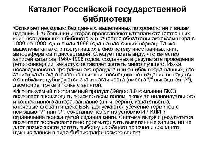 Каталог Российской государственной библиотеки • Включает несколько баз данных, выделенных по хронологии и видам