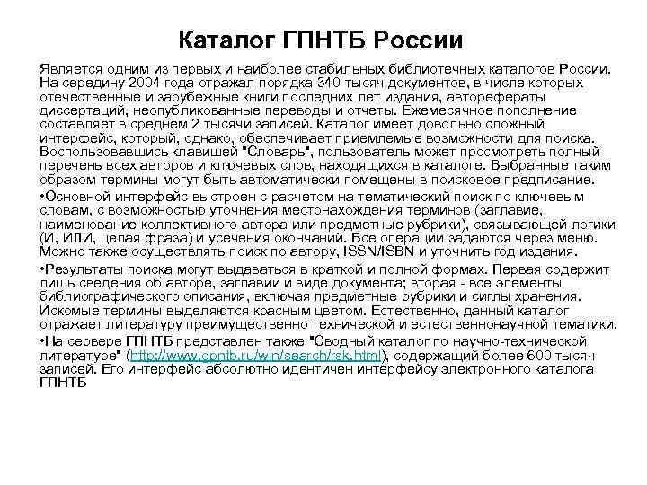 Каталог ГПНТБ России Является одним из первых и наиболее стабильных библиотечных каталогов России. На