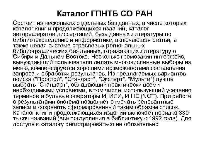 Каталог ГПНТБ СО РАН Состоит из нескольких отдельных баз данных, в числе которых каталог