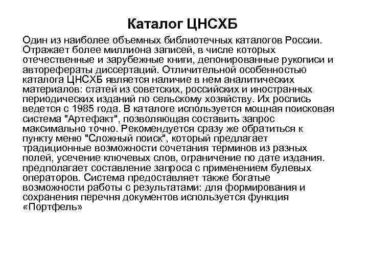 Каталог ЦНСХБ Один из наиболее объемных библиотечных каталогов России. Отражает более миллиона записей, в