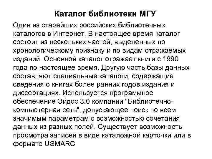 Каталог библиотеки МГУ Один из старейших российских библиотечных каталогов в Интернет. В настоящее время