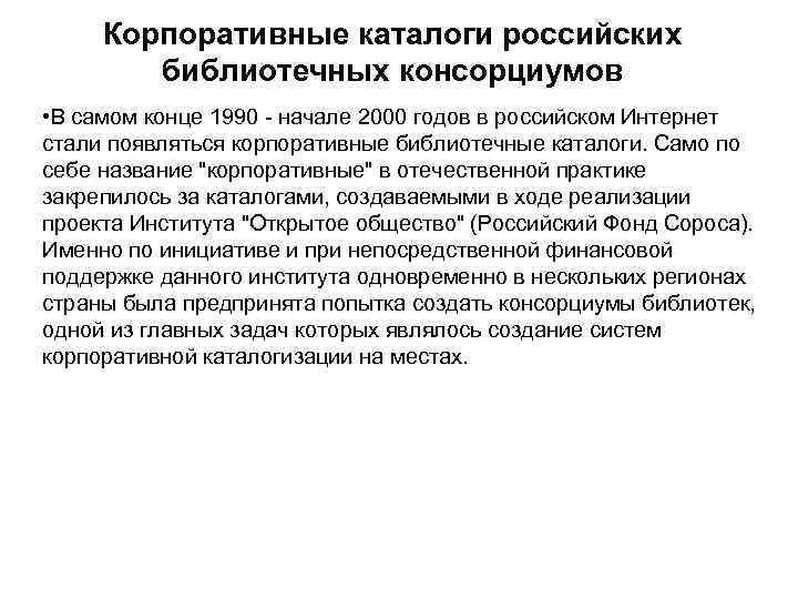 Корпоративные каталоги российских библиотечных консорциумов • В самом конце 1990 начале 2000 годов в