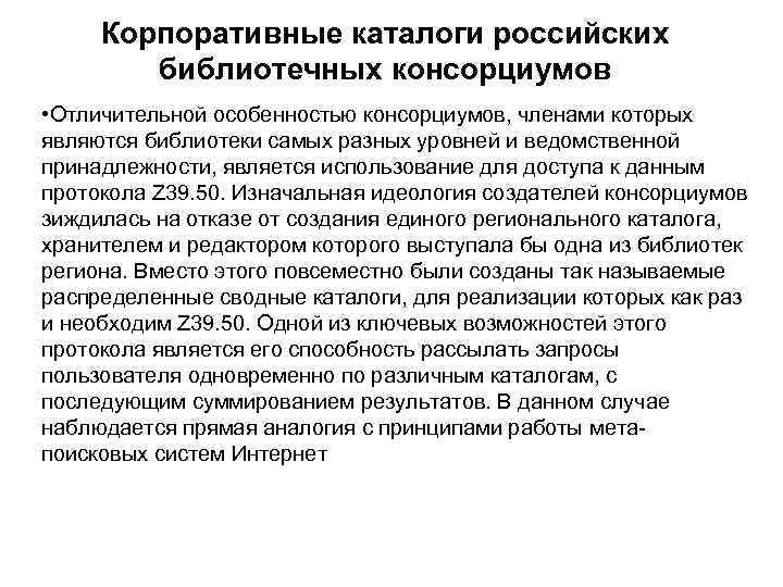 Корпоративные каталоги российских библиотечных консорциумов • Отличительной особенностью консорциумов, членами которых являются библиотеки самых