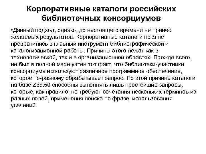Корпоративные каталоги российских библиотечных консорциумов • Данный подход, однако, до настоящего времени не принес