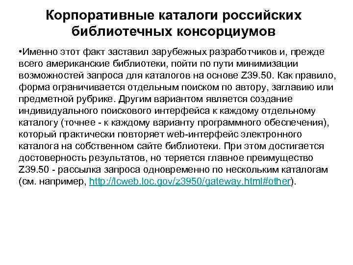 Корпоративные каталоги российских библиотечных консорциумов • Именно этот факт заставил зарубежных разработчиков и, прежде