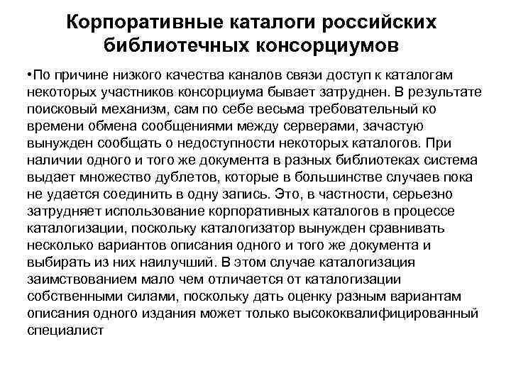 Корпоративные каталоги российских библиотечных консорциумов • По причине низкого качества каналов связи доступ к