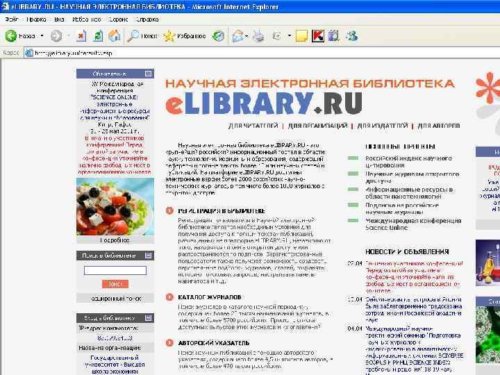 Базы данных российской периодики e. LIBRARY. RU НЭБ На платформе НЭБ размещены в полном