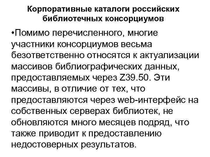 Корпоративные каталоги российских библиотечных консорциумов • Помимо перечисленного, многие участники консорциумов весьма безответственно относятся