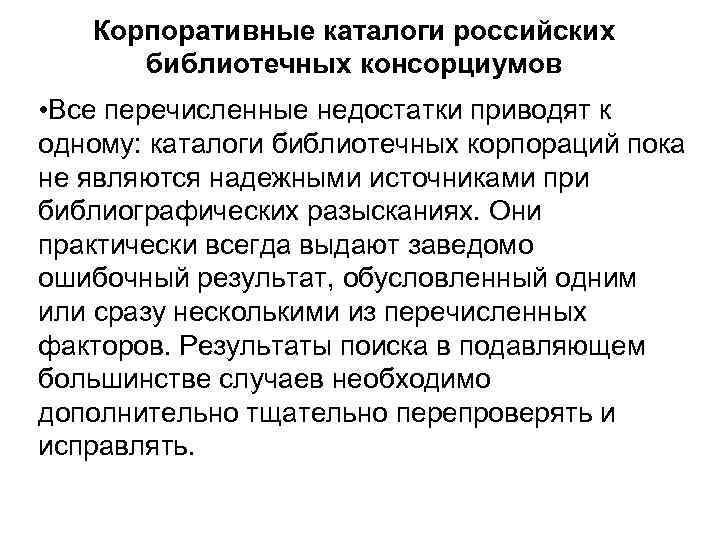 Корпоративные каталоги российских библиотечных консорциумов • Все перечисленные недостатки приводят к одному: каталоги библиотечных