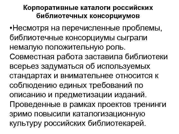 Корпоративные каталоги российских библиотечных консорциумов • Несмотря на перечисленные проблемы, библиотечные консорциумы сыграли немалую
