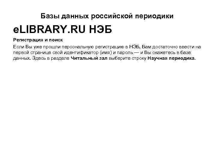 Базы данных российской периодики e. LIBRARY. RU НЭБ Регистрация и поиск Если Вы уже