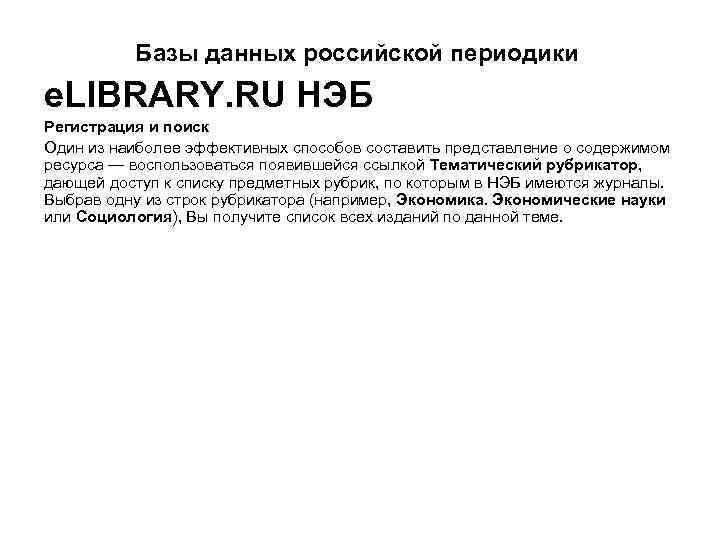 Базы данных российской периодики e. LIBRARY. RU НЭБ Регистрация и поиск Один из наиболее