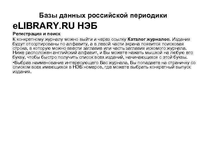Базы данных российской периодики e. LIBRARY. RU НЭБ Регистрация и поиск К конкретному журналу