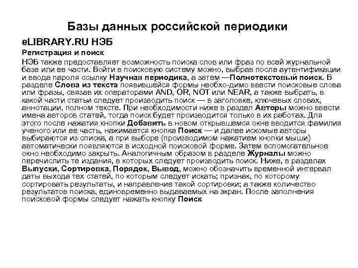 Базы данных российской периодики e. LIBRARY. RU НЭБ Регистрация и поиск НЭБ также предоставляет