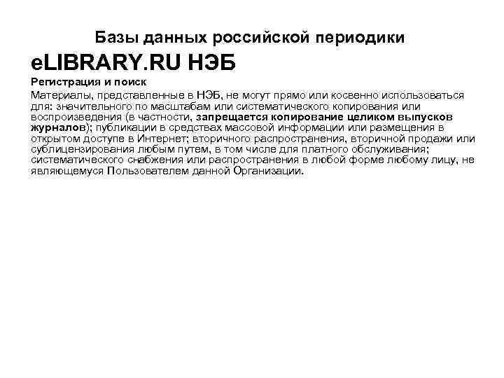 Базы данных российской периодики e. LIBRARY. RU НЭБ Регистрация и поиск Материалы, представленные в