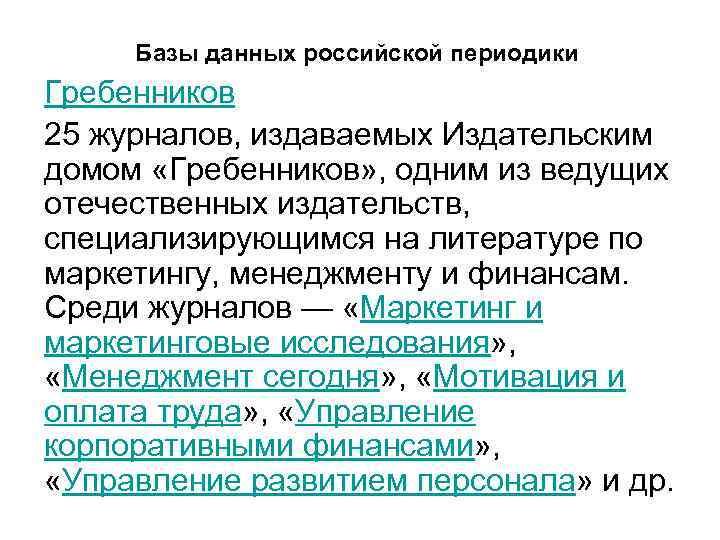 Базы данных российской периодики Гребенников 25 журналов, издаваемых Издательским домом «Гребенников» , одним из