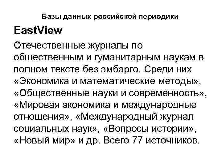 Базы данных российской периодики East. View Отечественные журналы по общественным и гуманитарным наукам в