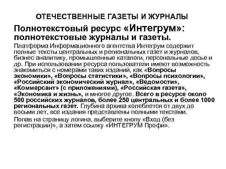 ОТЕЧЕСТВЕННЫЕ ГАЗЕТЫ И ЖУРНАЛЫ Полнотекстовый ресурс «Интегрум» : полнотекстовые журналы и газеты. Платформа Информационного