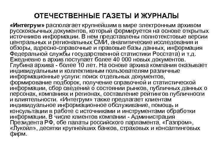 ОТЕЧЕСТВЕННЫЕ ГАЗЕТЫ И ЖУРНАЛЫ «Интегрум» располагает крупнейшим в мире электронным архивом русскоязычных документов, который