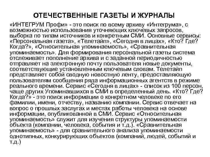 ОТЕЧЕСТВЕННЫЕ ГАЗЕТЫ И ЖУРНАЛЫ «ИНТЕГРУМ Профи» это поиск по всему архиву «Интегрума» , с