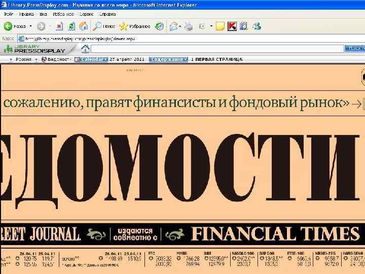 ОТЕЧЕСТВЕННЫЕ ГАЗЕТЫ И ЖУРНАЛЫ Press. Display Из отечественных изданий представлено около 40 журналов и