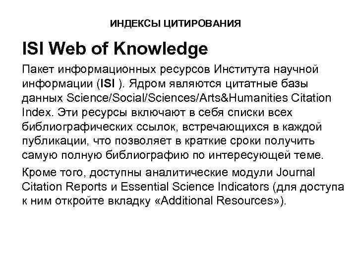 ИНДЕКСЫ ЦИТИРОВАНИЯ ISI Web of Knowledge Пакет информационных ресурсов Института научной информации (ISI ).