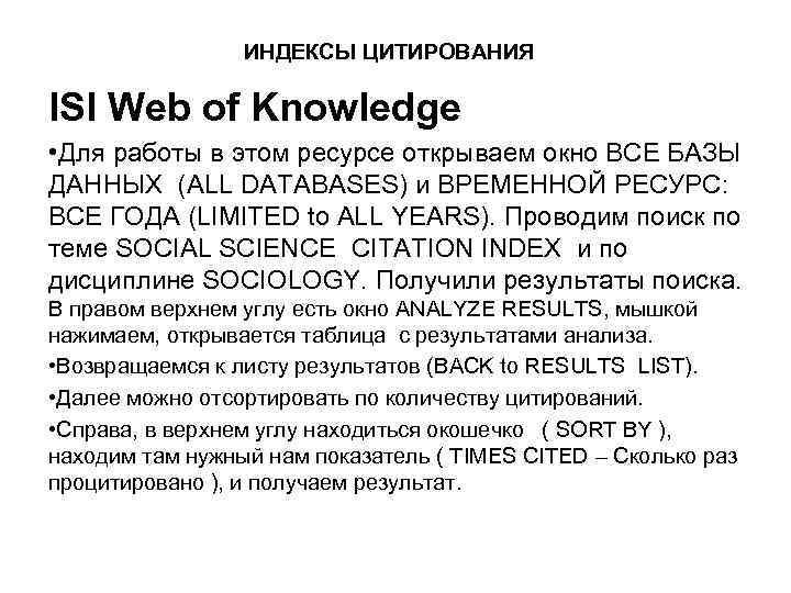 ИНДЕКСЫ ЦИТИРОВАНИЯ ISI Web of Knowledge • Для работы в этом ресурсе открываем окно