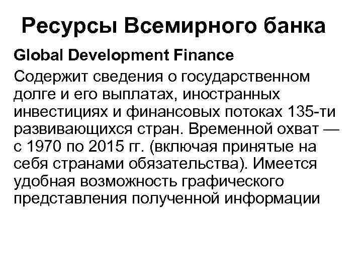 Ресурсы Всемирного банка Global Development Finance Содержит сведения о государственном долге и его выплатах,