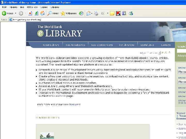 Ресурсы Всемирного банка WB e-Library Доступ к полным текстам книг, отчетов, статистических сборников и
