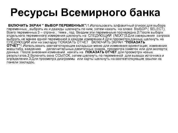 """Ресурсы Всемирного банка ВКЛЮЧИТЬ ЭКРАН """" ВЫБОР ПЕРЕМЕННЫХ"""": 1. Использовать алфавитный список для выбора"""