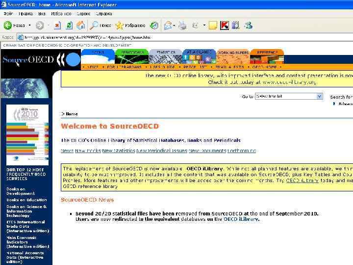 Ресурсы OECD Source. OECD База данных Source. OECD объединяет в себе все информационные ресурсы