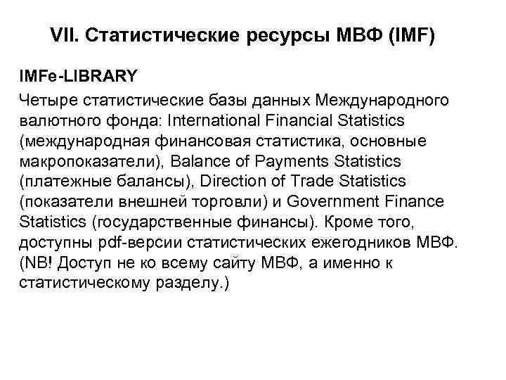 VII. Статистические ресурсы МВФ (IMF) IMFe-LIBRARY Четыре статистические базы данных Международного валютного фонда: International