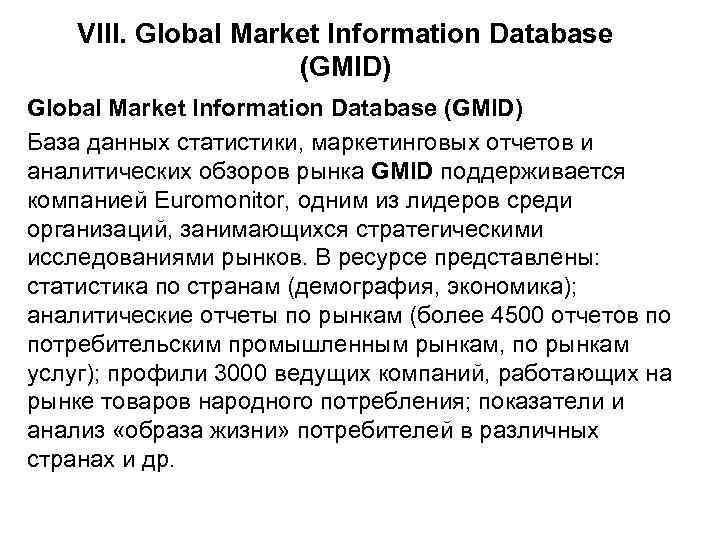 VIII. Global Market Information Database (GMID) База данных статистики, маркетинговых отчетов и аналитических обзоров