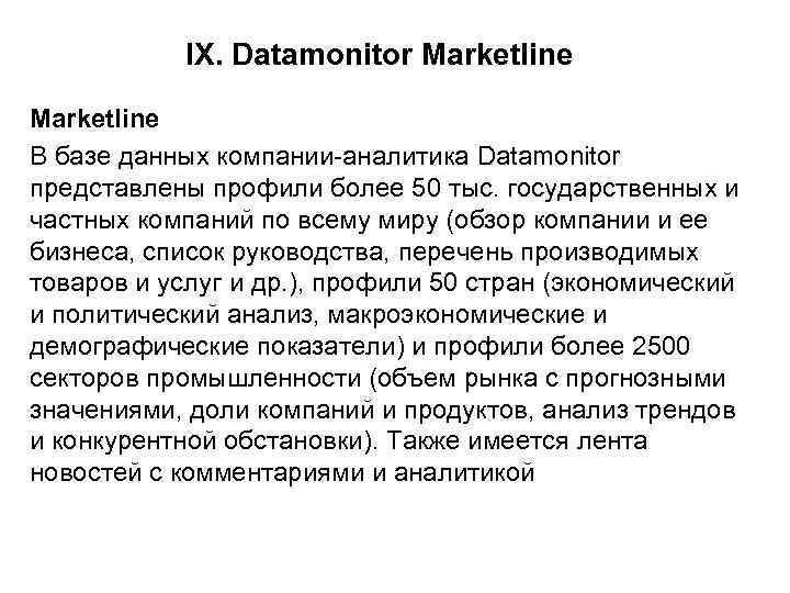 IX. Datamonitor Marketline В базе данных компании аналитика Datamonitor представлены профили более 50 тыс.
