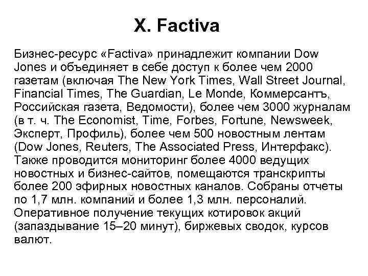X. Factiva Бизнес ресурс «Factiva» принадлежит компании Dow Jones и объединяет в себе доступ