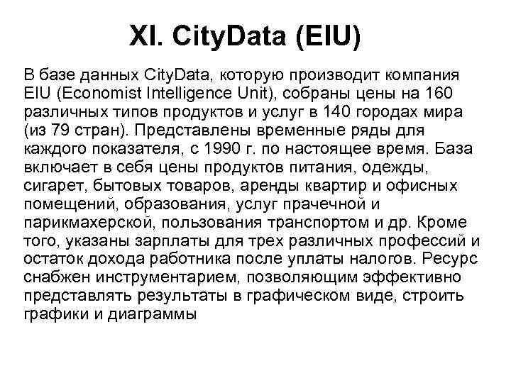 XI. City. Data (EIU) В базе данных City. Data, которую производит компания EIU (Economist