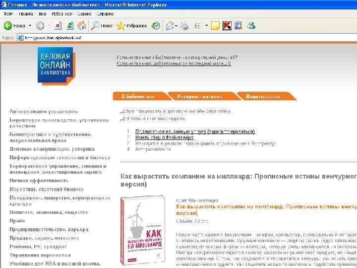 Базы данных электронных книг ebrary Более 35 тыс. полнотекстовых книг по различным дисциплинам, с