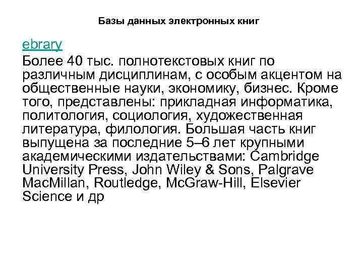 Базы данных электронных книг ebrary Более 40 тыс. полнотекстовых книг по различным дисциплинам, с