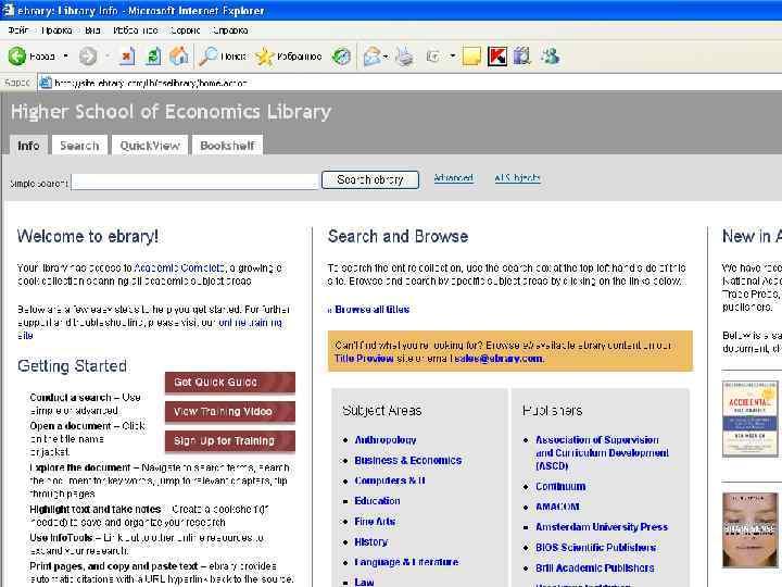 Базы данных электронных книг Elsevier Books Всего представлено 128 книжных серий. Массив содержит: •