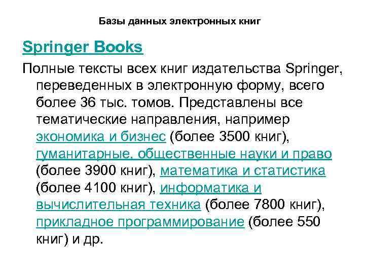 Базы данных электронных книг Springer Books Полные тексты всех книг издательства Springer, переведенных в