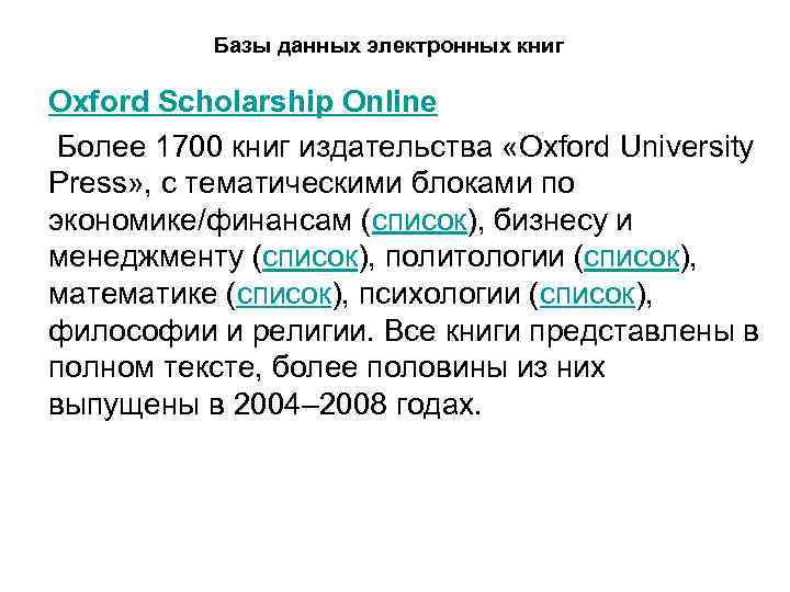 Базы данных электронных книг Oxford Scholarship Online Более 1700 книг издательства «Oxford University Press»