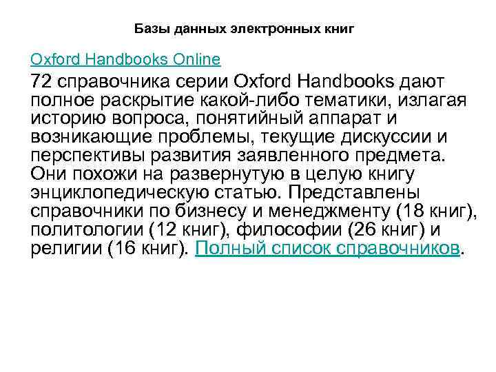 Базы данных электронных книг Oxford Handbooks Online 72 справочника серии Oxford Handbooks дают полное