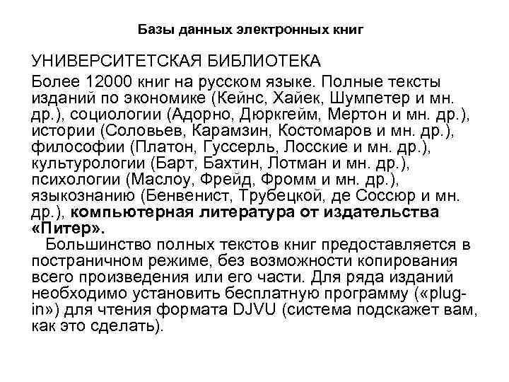 Базы данных электронных книг УНИВЕРСИТЕТСКАЯ БИБЛИОТЕКА Более 12000 книг на русском языке. Полные тексты