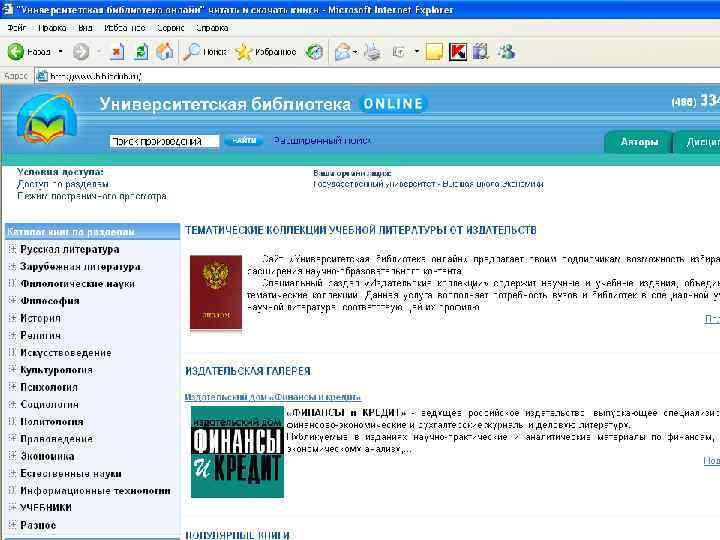 Базы данных электронных книг УНИВЕРСИТЕТСКАЯ БИБЛИОТЕКА Помимо журналов в подписке имеется также базы данных