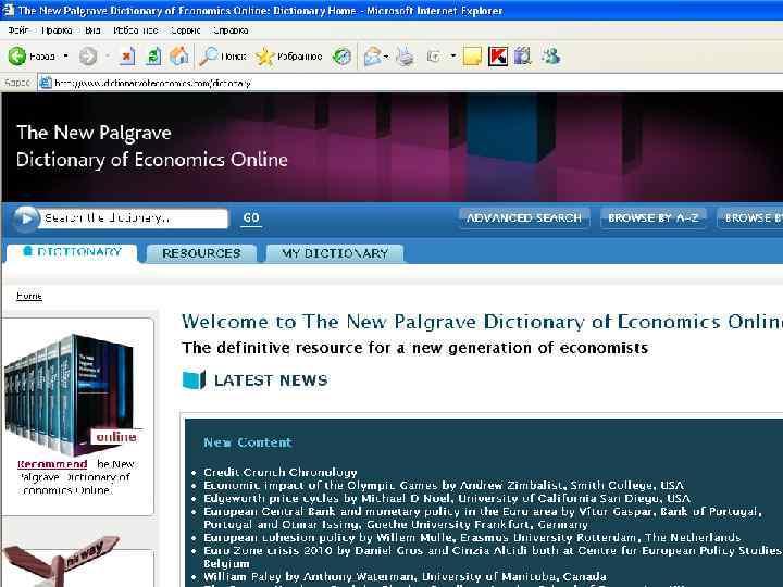 XIV. Энциклопедии и словари Авторитетный словарь по экономике «New Palgrave Dictionary of Economics» (2