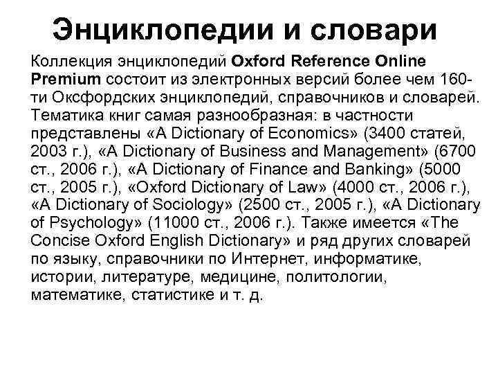 Энциклопедии и словари Коллекция энциклопедий Oxford Reference Online Premium состоит из электронных версий более