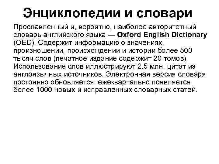 Энциклопедии и словари Прославленный и, вероятно, наиболее авторитетный словарь английского языка — Oxford English